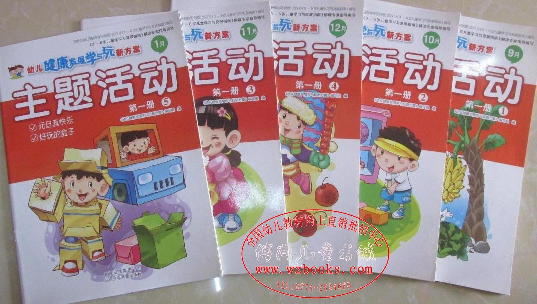芳草教育幼儿健康发展学与玩新方案主题活动