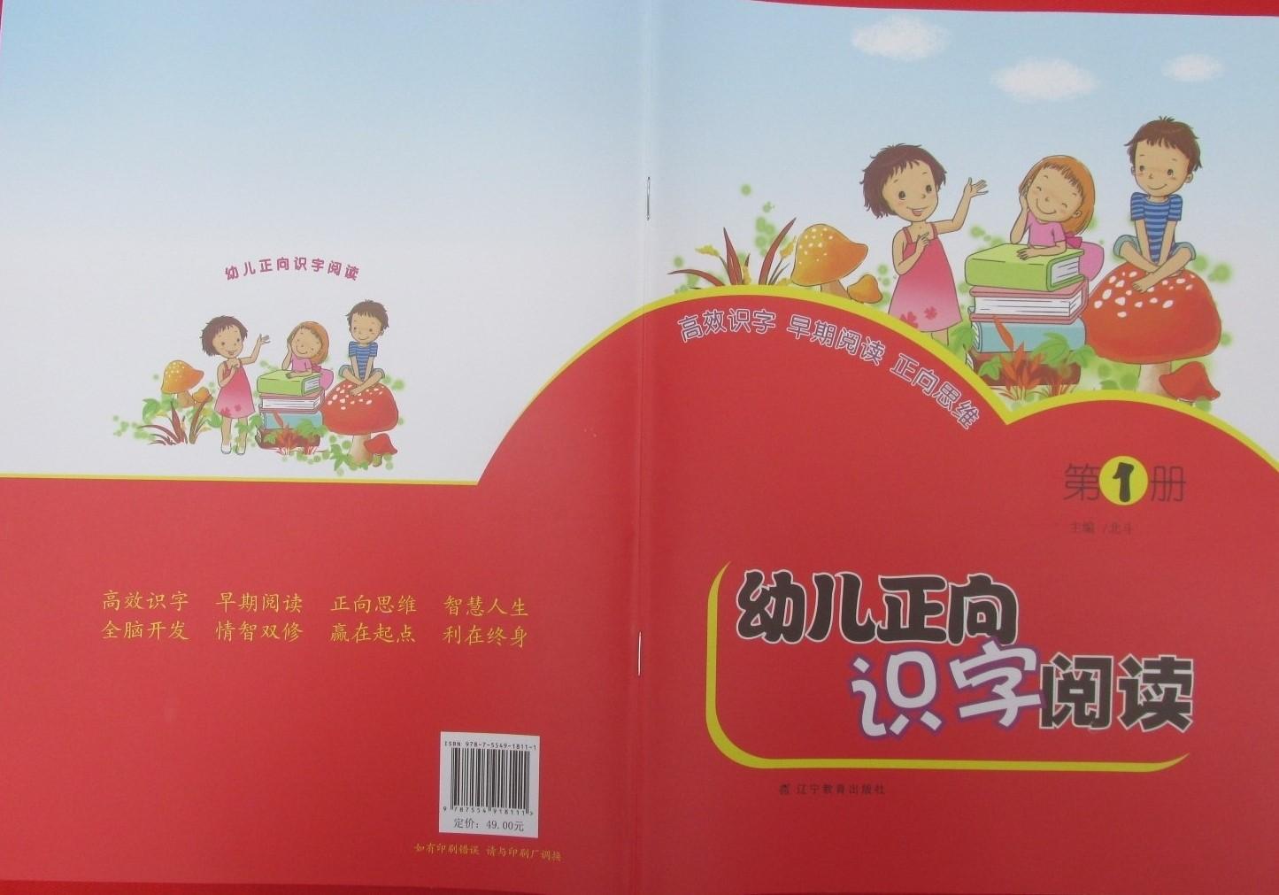 幼儿正向识字阅读