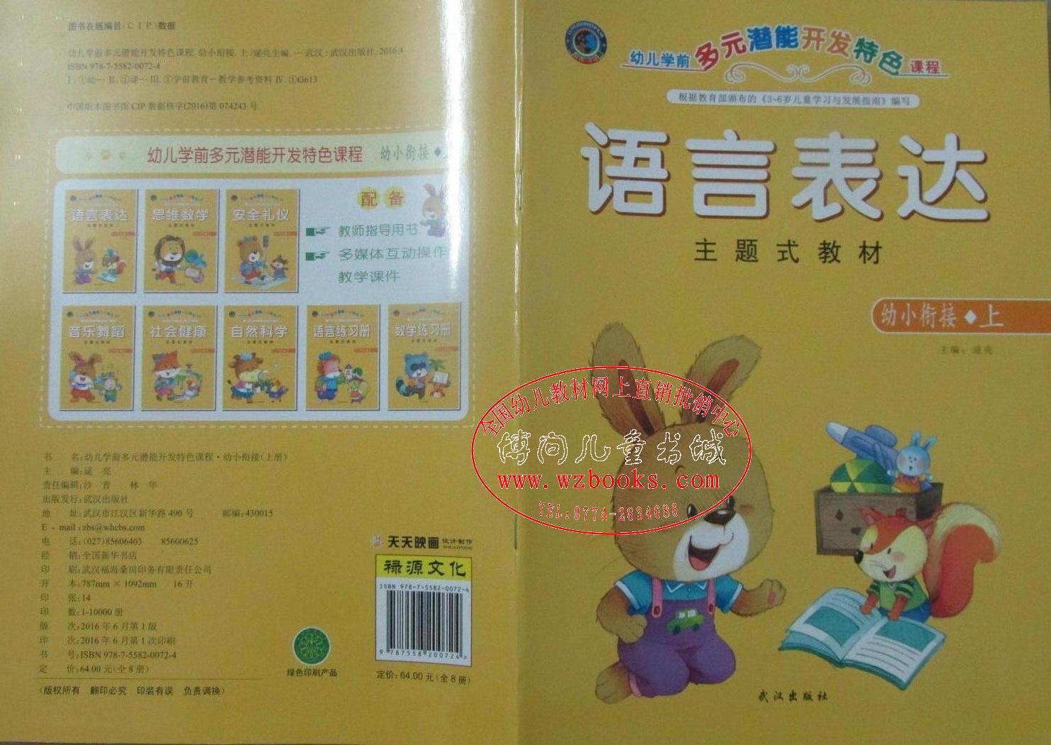 禄源文化 幼儿学前多元潜能开发特色课程 主题式幼儿园教材